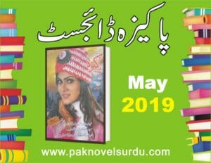Pakeeza Digest March 2019