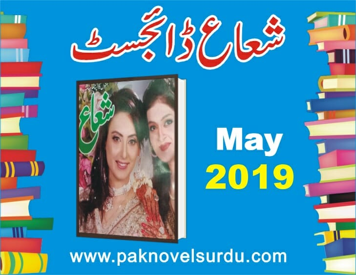 Shuaa Digest May 2019