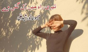 Teri Rah Main Rul Gai Way Urdu Novel