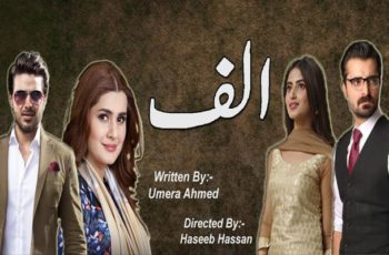 ALIF Episode 05 2nd November 2019