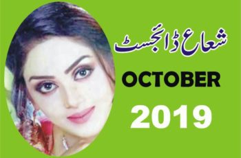 Shuaa Digest October 2019, Free Urdu Digests