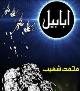 Ababeel Swallow Urdu novel Muhammad Shoaib