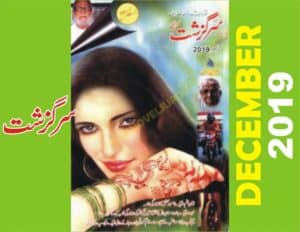 Sarguzasht Digest December 2019, Urdu digests, Urdu novels,