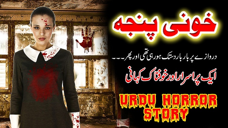 Khooni Panja Horror Story in Hindi Urdu