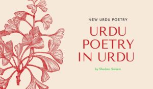 Urdu poetry in Urdu by Shadma Saleem