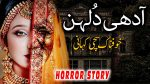 Horror Story Adhi Dulhan Hindi Urdu