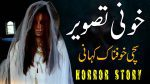 Khooni Tasveer urdu sachi kahani from Urdu Novels