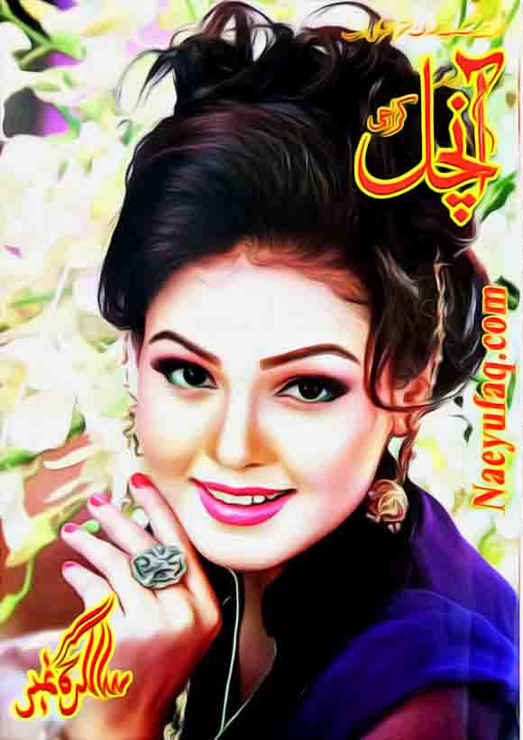 Aanchal Digest April 2020 Free Download PDF