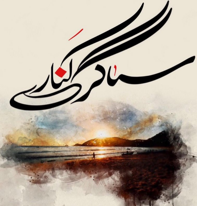 Sagar Kinare by Umme Taifoor Urdu Novel PDF