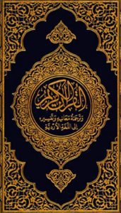 The Holy Quran in Urdu PDF