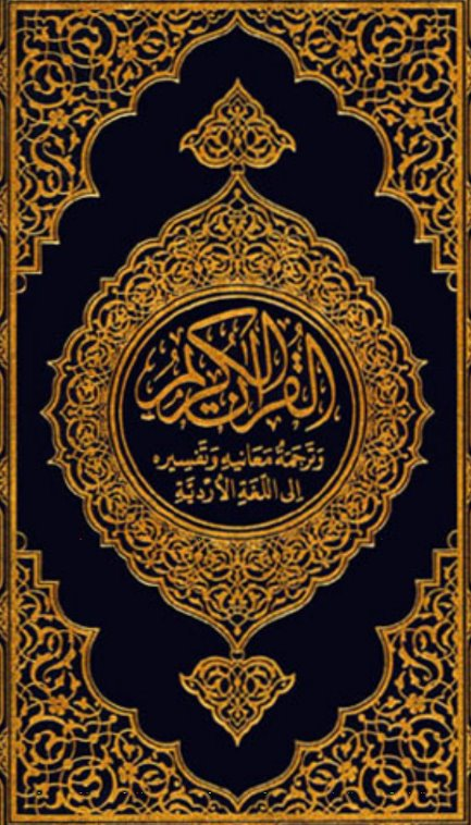 The Holy Quran in Urdu PDF 2020