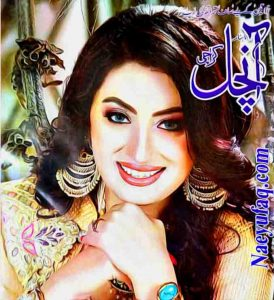Aanchal Digest March 2020 Free Download PDF