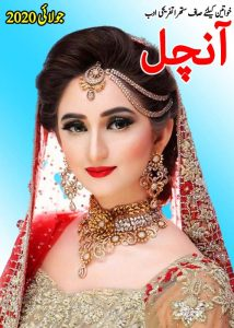 Aanchal Digest July 2020 Free Urdu Digest