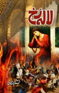 Laala Rukh Urdu Novel by Qamar Ajnalvi PDF Free Download