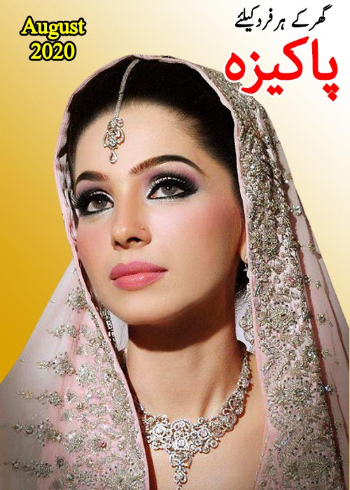 Pakeeza Digest August 2020 Free Urdu Digest