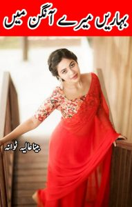 Baharen Mere Angan Ma by Beena Alia Twana PDF Free Download