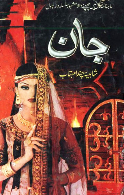 Jaan by Shahina Chanda Mehtab PDF Free Download