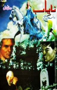 Nayab Urdu Novel by Sultan Abidi PDF Free Download