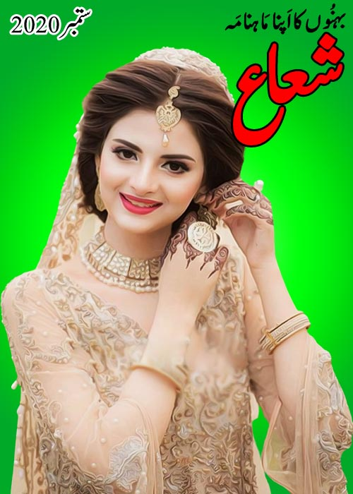 Shuaa Digest September 2020 Free Urdu Digest