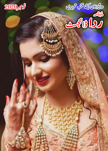 Rida Digest November 2020, Free Urdu Digest