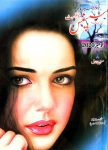 Suspense Digest November 2020 Free Urdu Digest