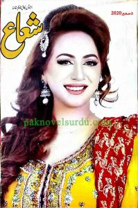 Shuaa Digest December 2020 Free Urdu Digest