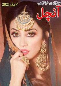Aanchal Digest February 2021 Free Download