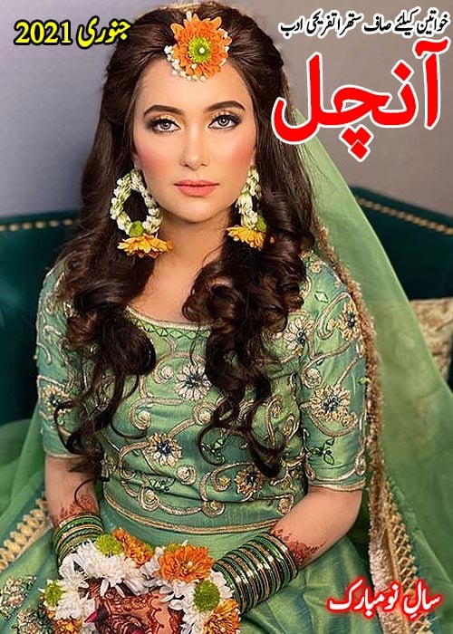 Aanchal Digest January 2021 PDF Free Download