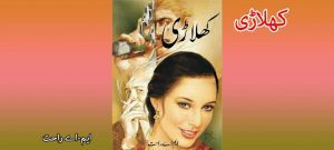 Khiladi Urdu Novel M.A Rahat Free Downloads
