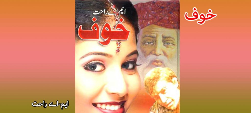 Khauf Urdu Novel M.A Rahat Free Downloads
