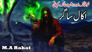 Akaal Saagar by MA Rahat Horror Story Audiobook 2021