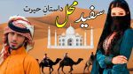 Best Urdu Novel Safaid Mahal Audiobook