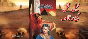 Neel Mehal Ki Raqasa Urdu Novel M.A Rahat Free Downloads
