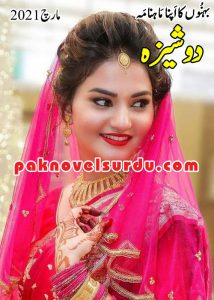 Dosheeza Digest March 2021 Free Download