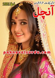 Aanchal Digest March 2021 Free Download