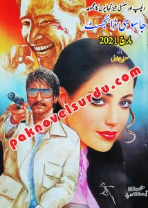 Jasoosi Digest March 2021 Free Download
