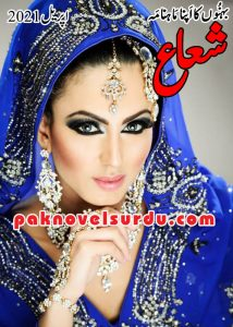 Shuaa Digest April 2021 Free Download PDF