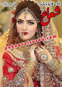 Shuaa Digest May 2021 Free Download PDF