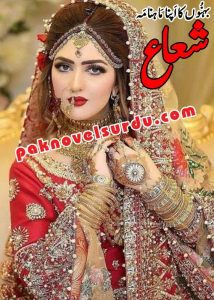 Shuaa Digest May 2021 Read Online Free Download PDF