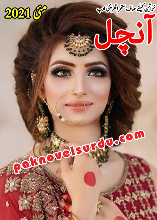 Aanchal Digest May 2021 Free Download PDF
