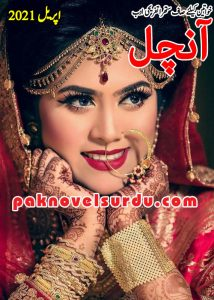 Best Aanchal Digest April 2021