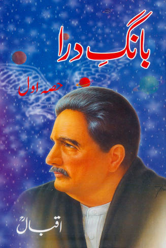 allama iqbal books in urdu pdf