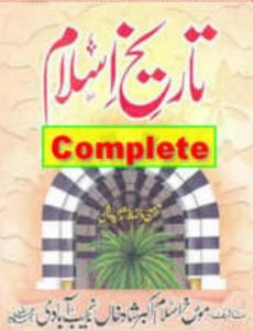 tareekh e islam in urdu pdf free download