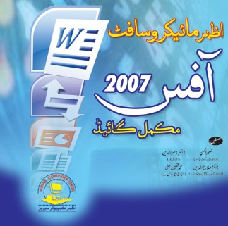 ms office 2007 learning book pdf free download in urdu