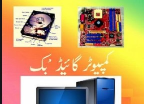 best computer books in urdu pdf free download