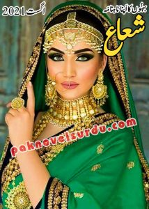 Shuaa Digest August 2021 Free Download PDF